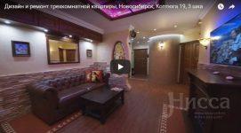 Видео готового дизайнерского ремонта трехкомнатной квартиры, Коптюга Новосибирск, Академгородок.